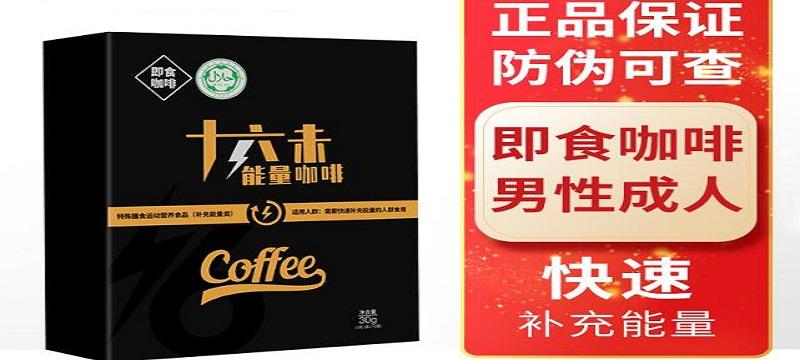 十六未能量咖啡简介